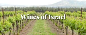 israel wines